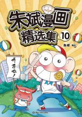 朱斌漫画精选集10