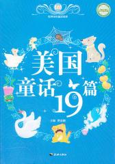 世界传世童话宝库:美国童话19篇