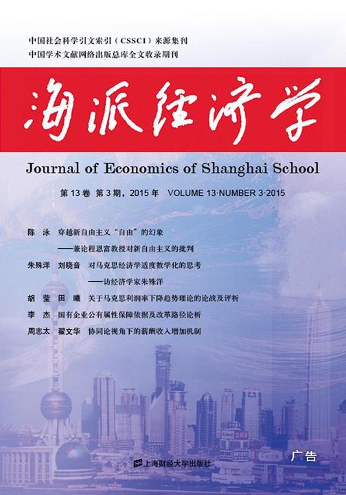 海派经济学(第13卷,第3期,2015年)