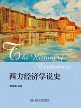 西方经济学说史