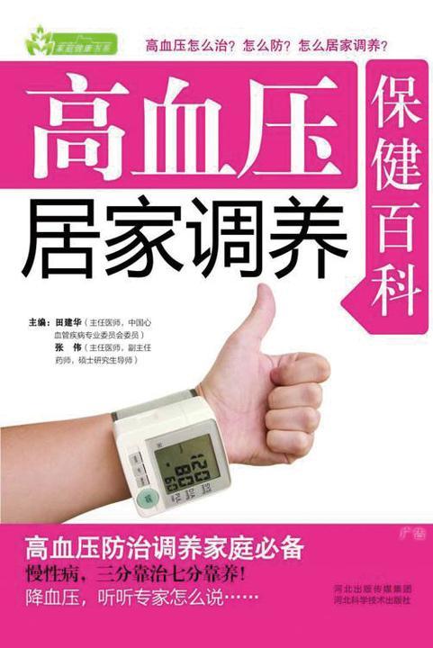 高血压居家调养保健百科