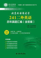[3D电子书]圣才学习网·北京外国语大学241二外英语历年真题汇编(含答案)(仅适用PC阅读)