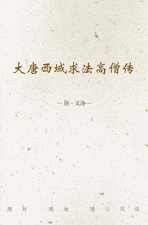 大唐西域求法高僧传
