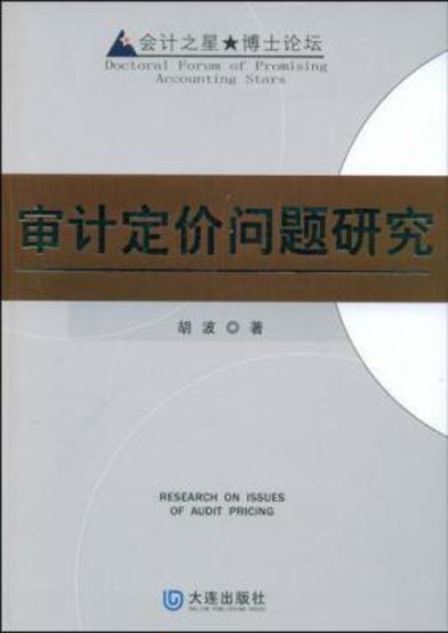 审计定价问题研究(会计之星·博士论坛)