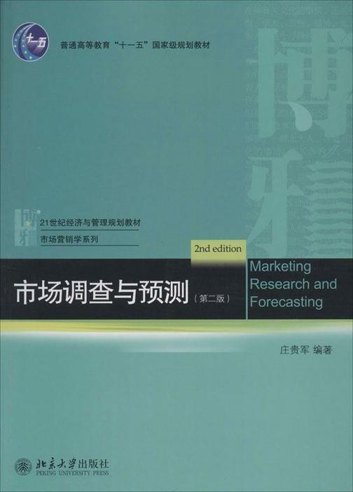 市场调查与预测(第2版)(21世纪经济与管理规划教材·市场营销学系列)