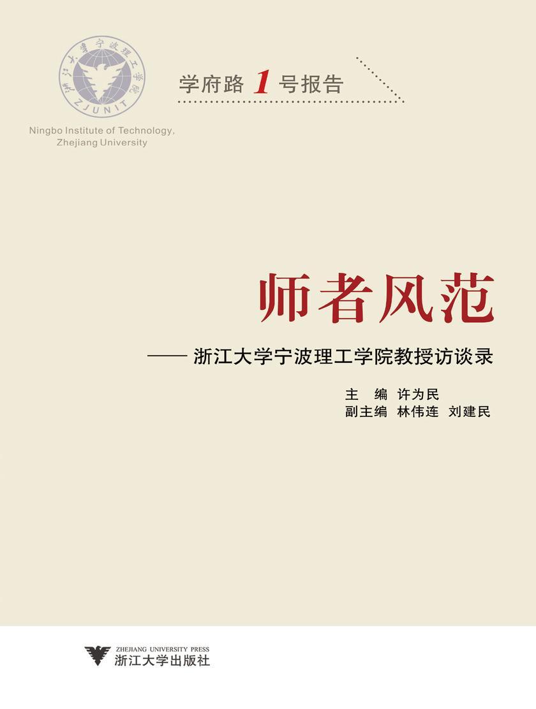 师者风范——浙江大学宁波理工学院教授访谈录