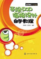 手绘POP海报设计自学教程(试读本)