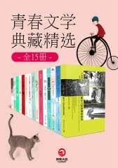 青春文学典藏精选(套装共15册)