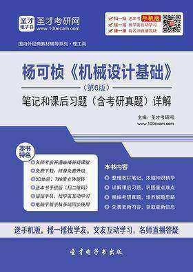 杨可桢《机械设计基础》(第6版)笔记和课后习题(含考研真题)详解