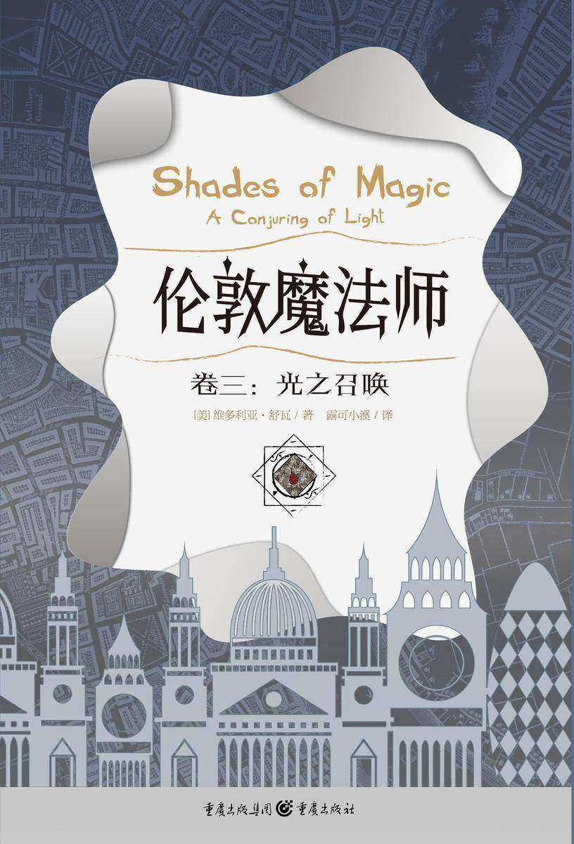 伦敦魔法师(卷三):光之召唤