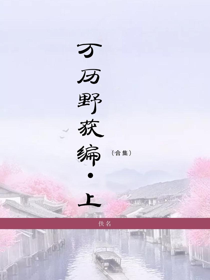 万历野获编·上(合集)