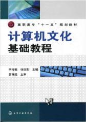 [3D电子书]圣才学习网·计算机文化基础电子书稿(第七章多媒体技术)(仅适用PC阅读)