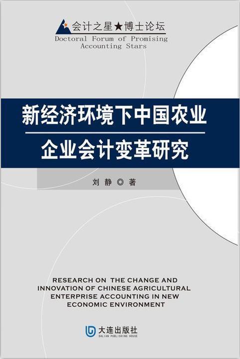 新经济环境下中国农业企业会计变革研究(会计之星·博士论坛)