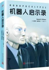 机器人启示录(2017年新版)(试读本)