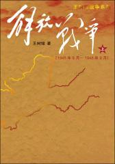 解放战争(上)(1945年8月-1948年9月)