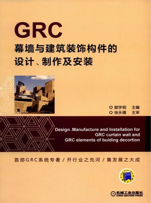 GRC幕墙与建筑装饰构件的设计、制作及安装
