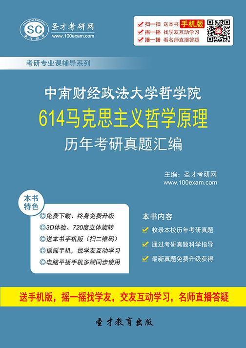 中南财经政法大学哲学院614马克思主义哲学原理历年考研真题汇编