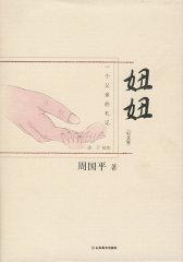周国平-妞妞(全彩纪念版)(试读本)