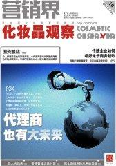 营销界·化妆品观察 月刊 2011年10期(电子杂志)(仅适用PC阅读)