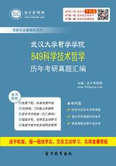 武汉大学哲学学院849科学技术哲学历年考研真题汇编