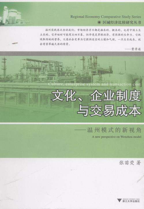 文化、企业制度与交易成本——温州模式的新视角(仅适用PC阅读)