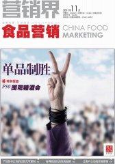 营销界·食品营销 月刊 2011年11期(电子杂志)(仅适用PC阅读)