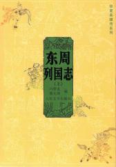 东周列国志(上册)
