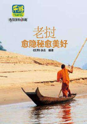 老挝:愈隐秘愈美好