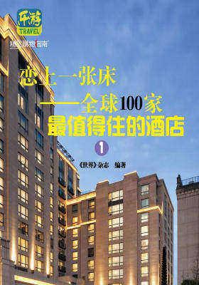 恋上一张床——全球100家最值得住的酒店1