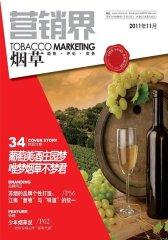 营销界·烟草 月刊 2011年11期(电子杂志)(仅适用PC阅读)