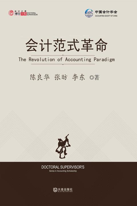 会计范式革命