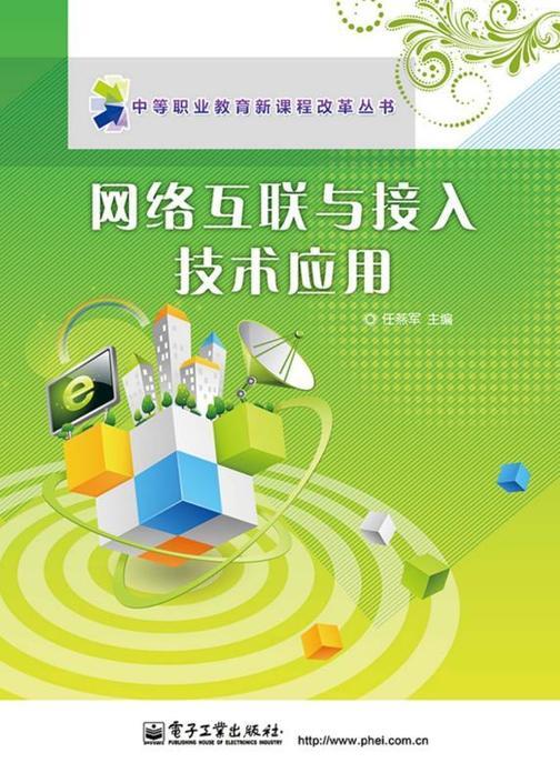 网络互联与接入技术应用