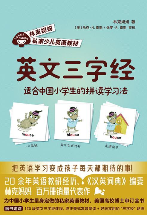 英文三字经:适合中国小学生的拼读学习法【国内为中国小学生量身定做的私家少儿英语教材,120段英文三字经,让孩子轻松掌握英语初级阶段所有发音及单词!】