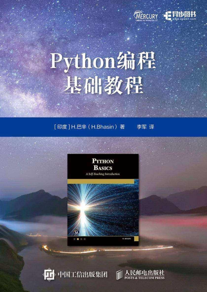 Python编程基础教程
