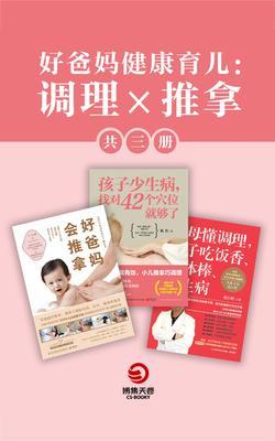 好爸妈健康育儿:调理×推拿(共3册)