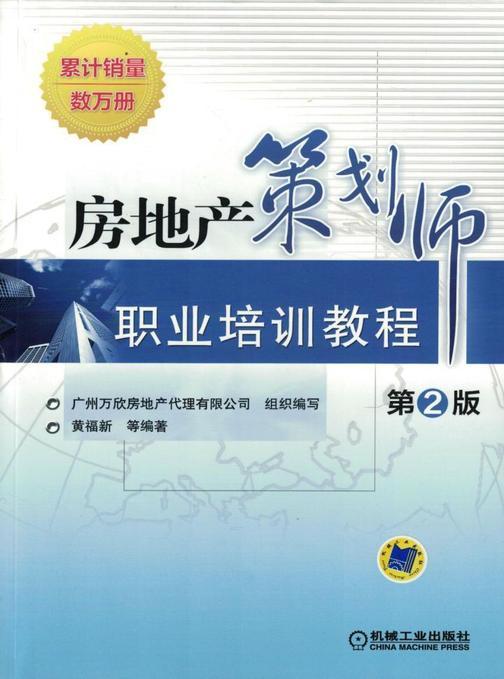 房地产策划师职业培训教程   第2版