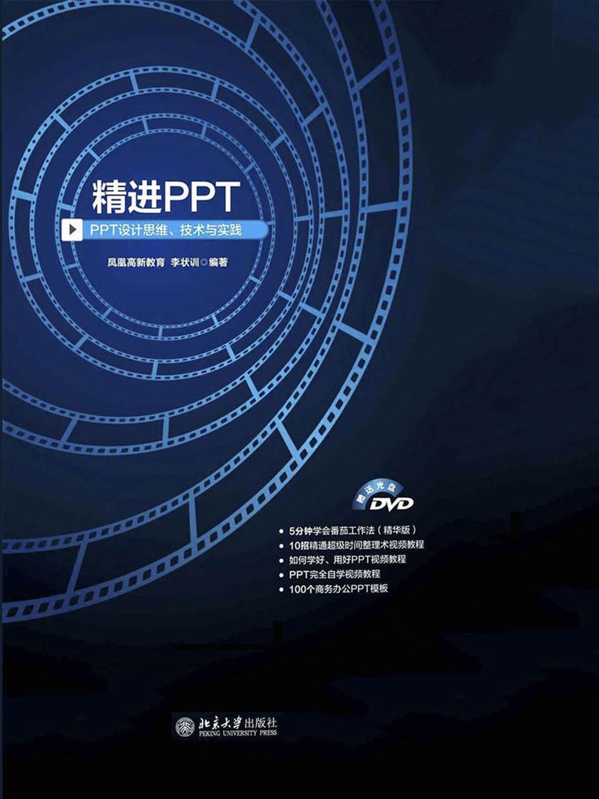精进PPT--PPT设计思维、技术与实践