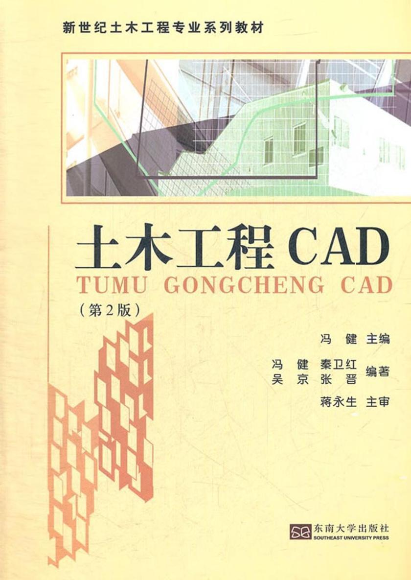 土木工程CAD(第2版)(仅适用PC阅读)