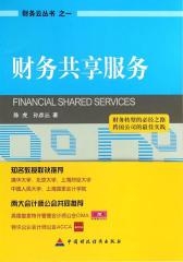 财务共享服务(财务云丛书)