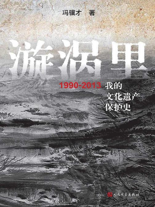漩涡里:1990—2013我的文化遗产保护史