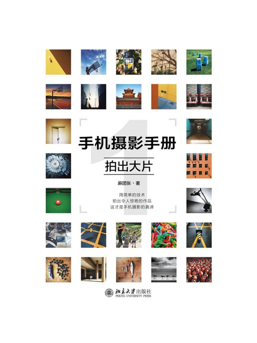 手机摄影手册1--拍出大片