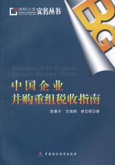 中国企业并购重组税收指南(财税沙龙实务丛书)