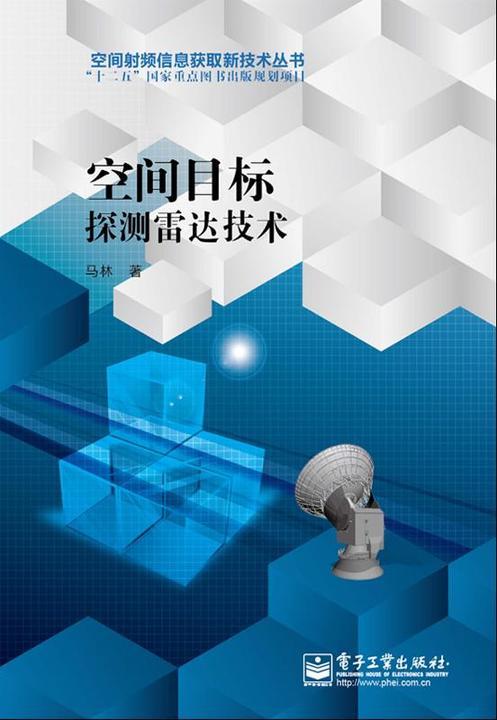 空间目标探测雷达技术