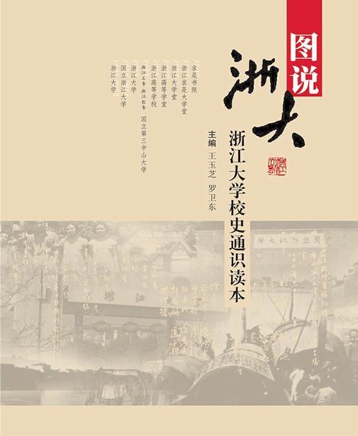 图说浙大:浙江大学校史通识读本