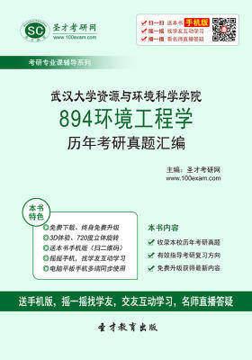 武汉大学资源与环境科学学院894环境工程学历年考研真题汇编