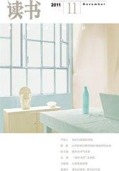 读书 月刊 2011年11期(电子杂志)(仅适用PC阅读)
