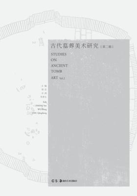 古代墓葬美术研究(第二辑)