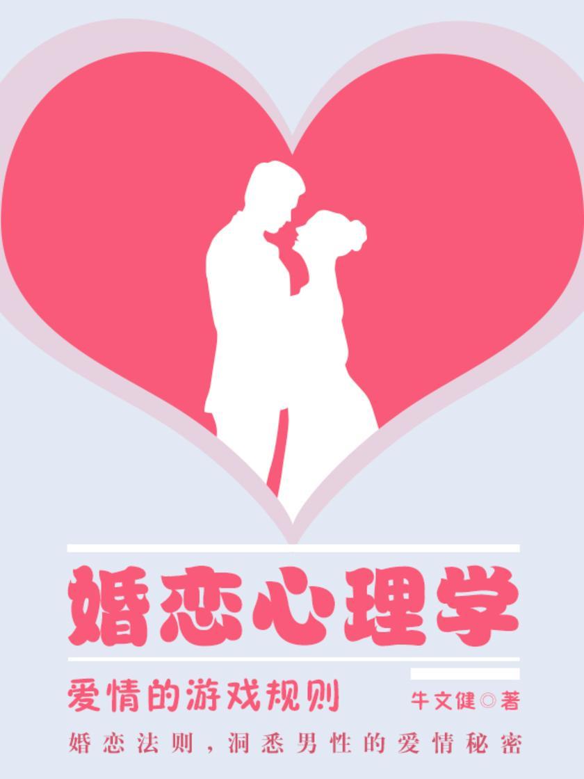 婚恋心理学——爱情的游戏规则