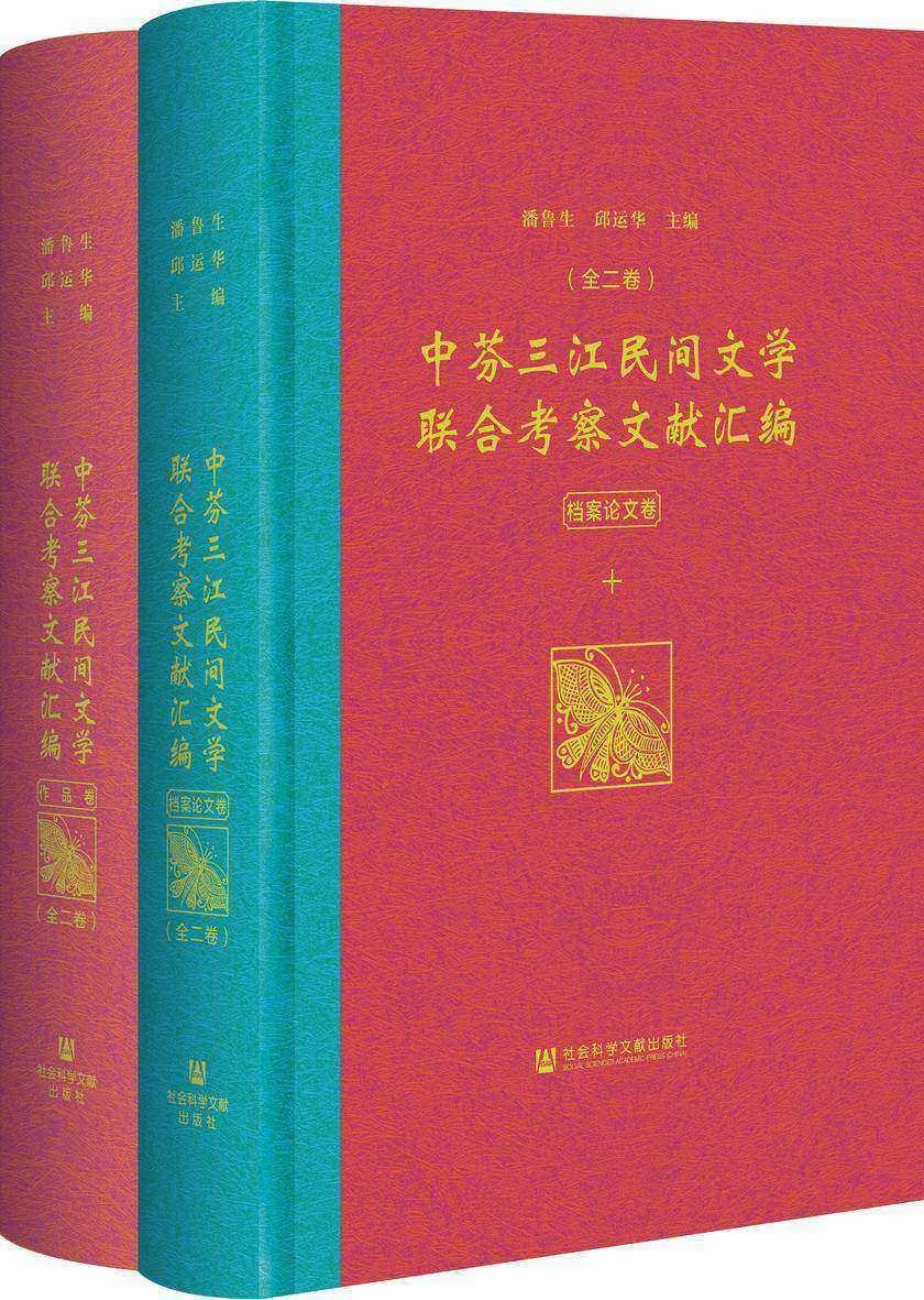 中芬三江民间文学联合考察文献汇编(全2卷)
