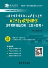 上海交通大学国际与公共事务学院625行政管理学历年考研真题汇编(含部分答案)